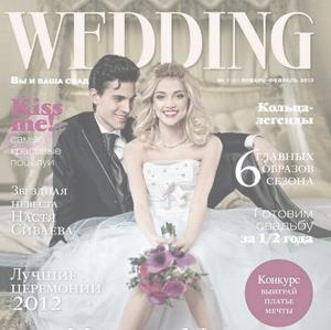 Журнал Wedding декабрь Январь 2013 - лучшие свадьбы года
