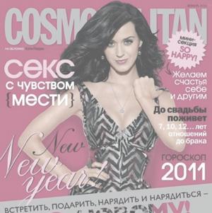 Cosmopolitan -  твоя карьера