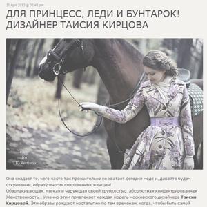 Интервью для блога Милы Ануфриевой