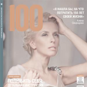 Публикация в журнале СТО - Санкт-Петербург - март 2012