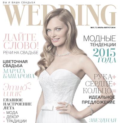 Публикация в журнале Wedding 07-2014