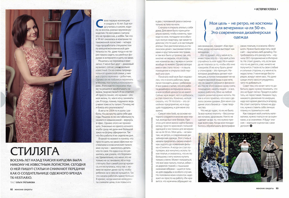 Таисия Кирцова TK-Vestiario